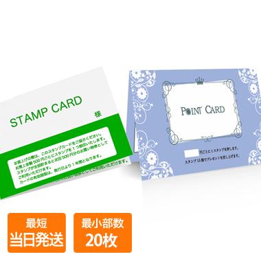 スタンプカード印刷