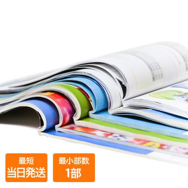 無線綴じ冊子(54P〜74P)