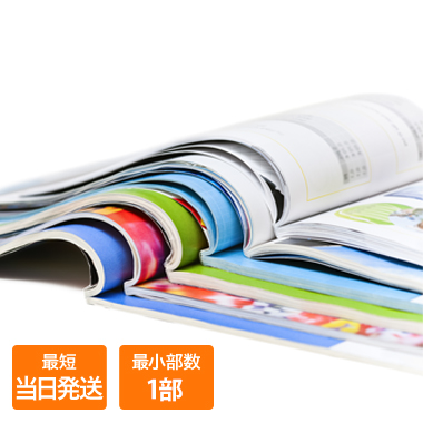 無線綴じ冊子(76P〜96P)